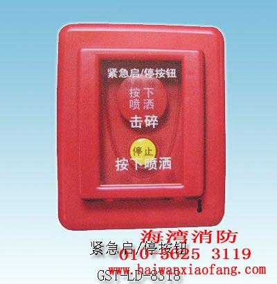 海湾气体st-ld-8318型紧急启停按钮